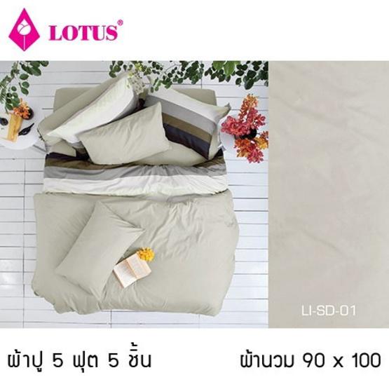 Lotus รุ่น Impression LI-SD-001 ผ้าปูที่นอน 5 ฟุต 5 ชิ้น + ผ้านวม 90x100