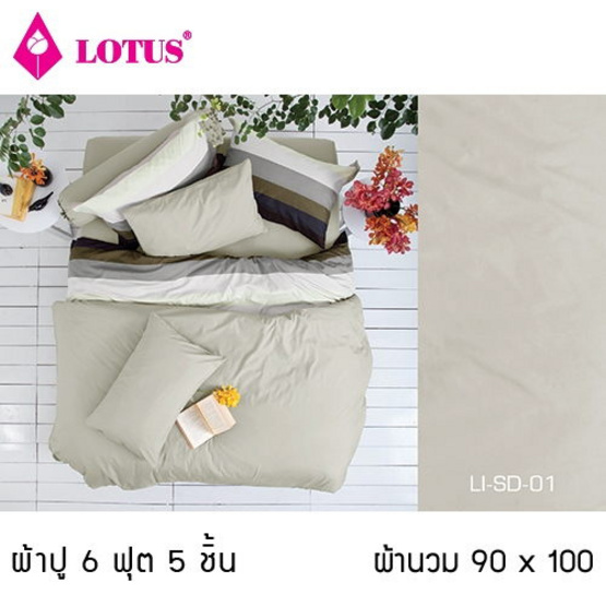 Lotus รุ่น Impression LI-SD-001 ผ้าปูที่นอน 6 ฟุต 5 ชิ้น + ผ้านวม 90x100