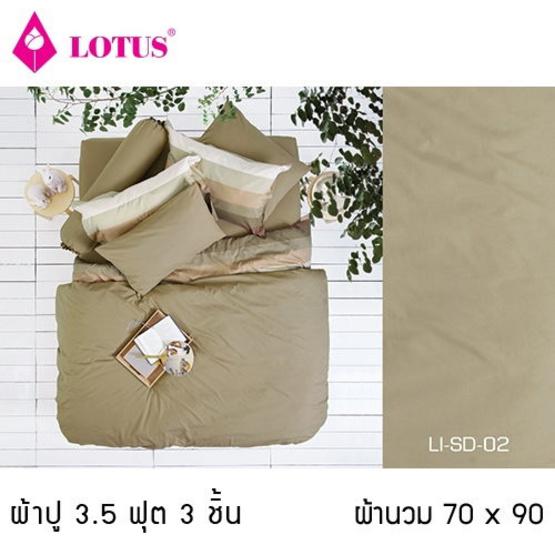Lotus รุ่น Impression LI-SD-002 ผ้าปูที่นอน 3.5 ฟุต 3 ชิ้น + ผ้านวม 70x90