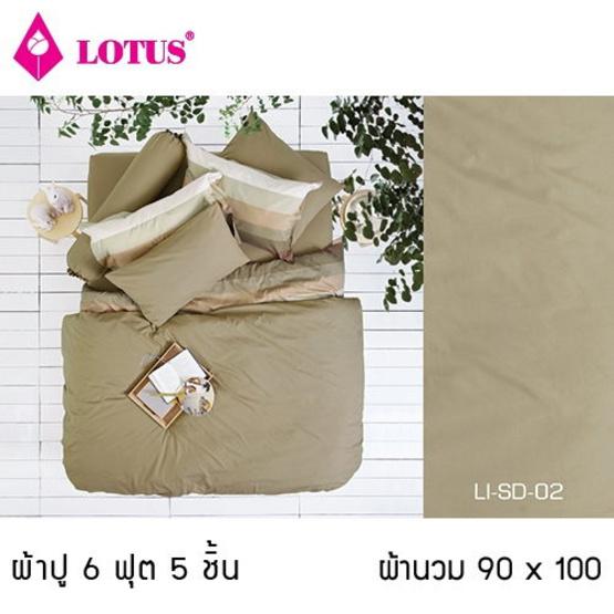 Lotus รุ่น Impression LI-SD-002 ผ้าปูที่นอน 6 ฟุต 5 ชิ้น + ผ้านวม 90x100