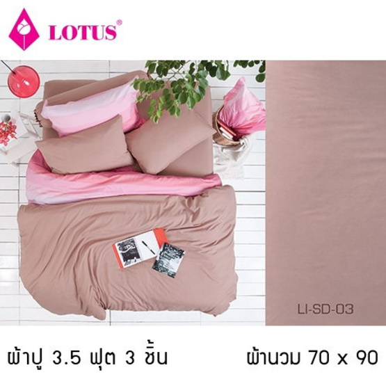 Lotus รุ่น Impression LI-SD-003 ผ้าปูที่นอน 3.5 ฟุต 3 ชิ้น + ผ้านวม 70x90