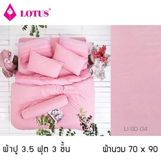 Lotus รุ่น Impression LI-SD-004 ผ้าปูที่นอน 3.5 ฟุต 3 ชิ้น + ผ้านวม 70x90