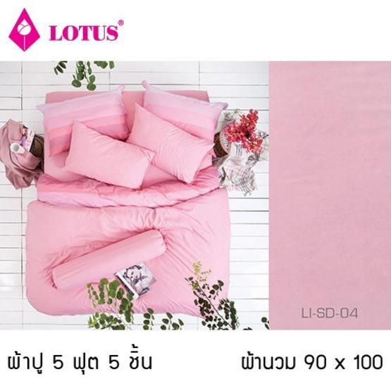 Lotus รุ่น Impression LI-SD-004 ผ้าปูที่นอน 5 ฟุต 5 ชิ้น + ผ้านวม 90x100