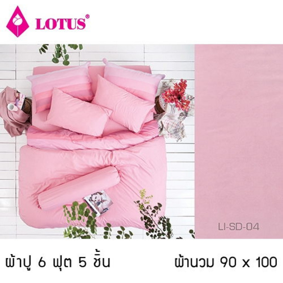 Lotus รุ่น Impression LI-SD-004 ผ้าปูที่นอน 6 ฟุต 5 ชิ้น + ผ้านวม 90x100