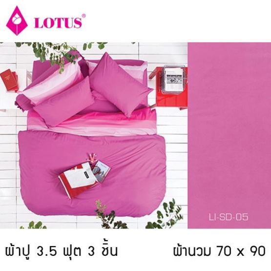 Lotus รุ่น Impression LI-SD-005 ผ้าปูที่นอน 3.5 ฟุต 3 ชิ้น + ผ้านวม 70x90