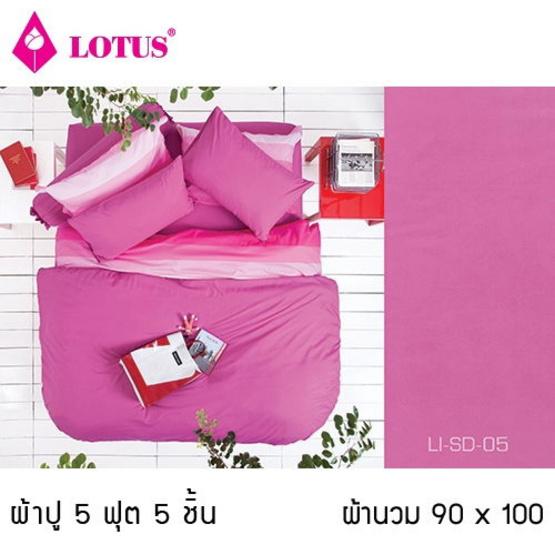 Lotus รุ่น Impression LI-SD-005 ผ้าปูที่นอน 5 ฟุต 5 ชิ้น + ผ้านวม 90x100