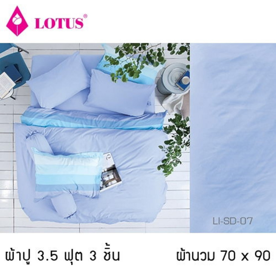 Lotus รุ่น Impression LI-SD-007 ผ้าปูที่นอน 3.5 ฟุต 3 ชิ้น + ผ้านวม 70x90
