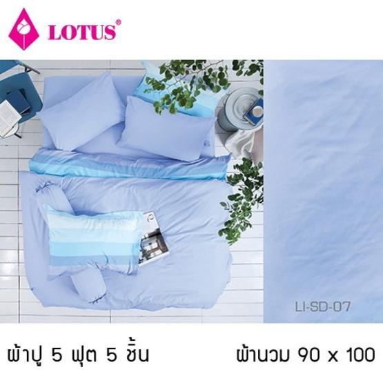 Lotus รุ่น Impression LI-SD-007 ผ้าปูที่นอน 5 ฟุต 5 ชิ้น + ผ้านวม 90x100