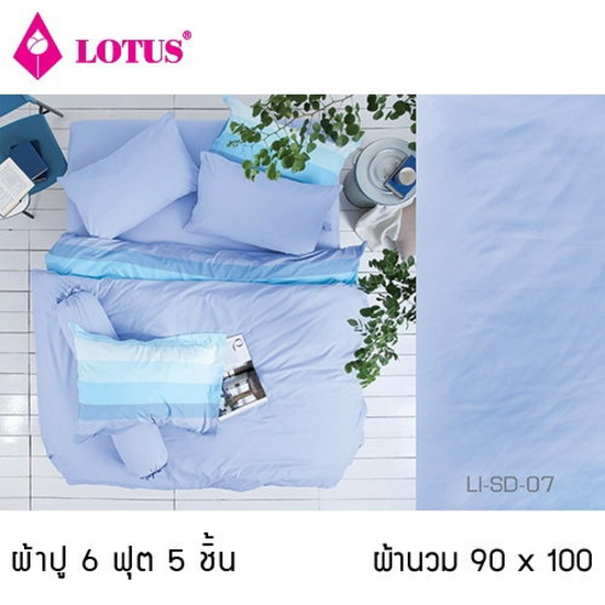 Lotus รุ่น Impression LI-SD-007 ผ้าปูที่นอน 6 ฟุต 5 ชิ้น + ผ้านวม 90x100