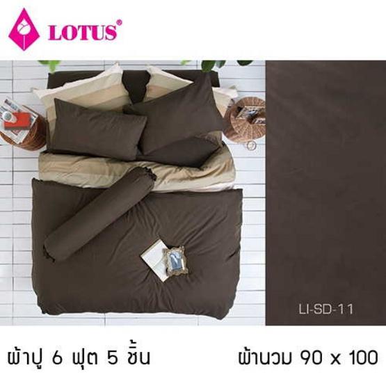Lotus รุ่น Impression LI-SD-011 ผ้าปูที่นอน 6 ฟุต 5 ชิ้น + ผ้านวม 90x100