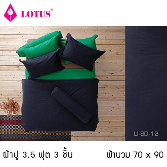Lotus รุ่น Impression LI-SD-012 ผ้าปูที่นอน 3.5 ฟุต 3 ชิ้น + ผ้านวม 70x90