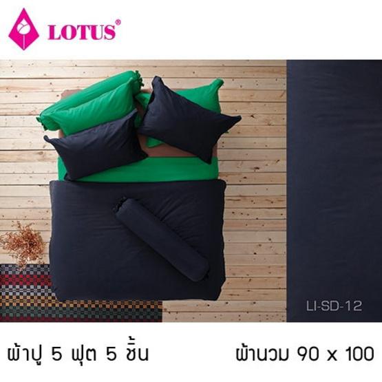 Lotus รุ่น Impression LI-SD-012 ผ้าปูที่นอน 5 ฟุต 5 ชิ้น + ผ้านวม 90x100