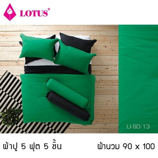 Lotus รุ่น Impression LI-SD-013 ผ้าปูที่นอน 5 ฟุต 5 ชิ้น + ผ้านวม 90x100