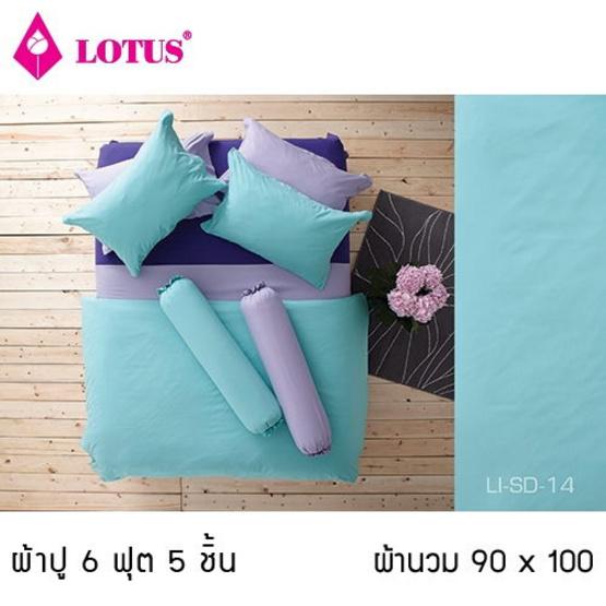 Lotus รุ่น Impression LI-SD-014 ผ้าปูที่นอน 6 ฟุต 5 ชิ้น + ผ้านวม 90x100
