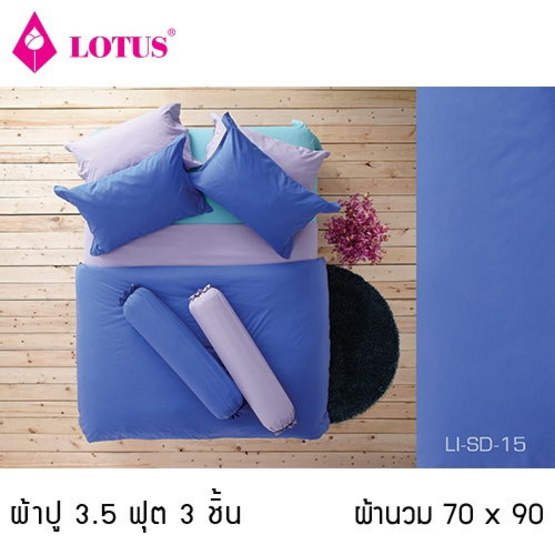 Lotus รุ่น Impression LI-SD-015 ผ้าปูที่นอน 3.5 ฟุต 3 ชิ้น + ผ้านวม 70x90