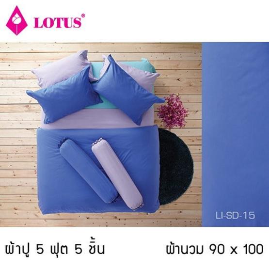 Lotus รุ่น Impression LI-SD-015 ผ้าปูที่นอน 5 ฟุต 5 ชิ้น + ผ้านวม 90x100