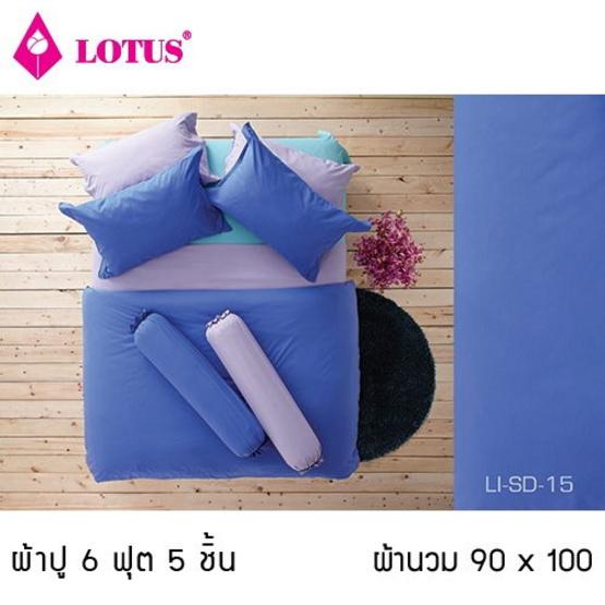Lotus รุ่น Impression LI-SD-015 ผ้าปูที่นอน 6 ฟุต 5 ชิ้น + ผ้านวม 90x100