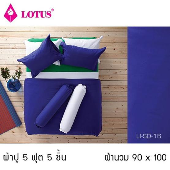 Lotus รุ่น Impression LI-SD-016 ผ้าปูที่นอน 5 ฟุต 5 ชิ้น + ผ้านวม 90x100