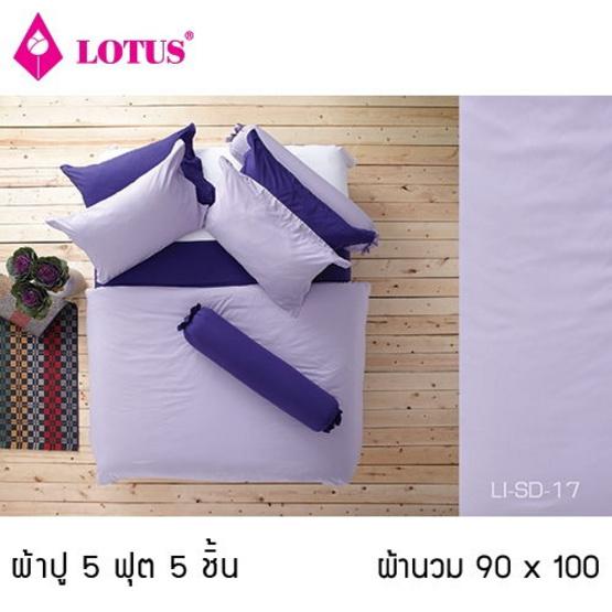 Lotus รุ่น Impression LI-SD-017 ผ้าปูที่นอน 5 ฟุต 5 ชิ้น + ผ้านวม 90x100