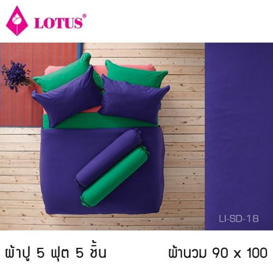 Lotus รุ่น Impression LI-SD-018 ผ้าปูที่นอน 5 ฟุต 5 ชิ้น + ผ้านวม 90x100