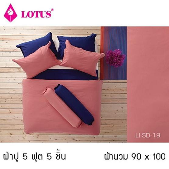 Lotus รุ่น Impression LI-SD-019 ผ้าปูที่นอน 5 ฟุต 5 ชิ้น + ผ้านวม 90x100
