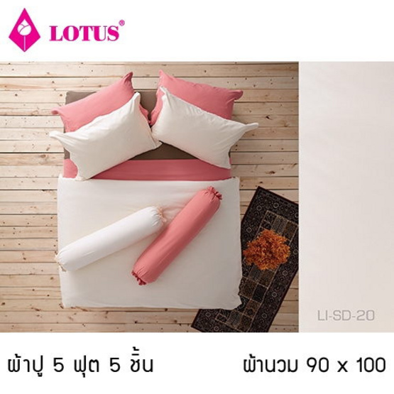 Lotus รุ่น Impression LI-SD-020 ผ้าปูที่นอน 5 ฟุต 5 ชิ้น + ผ้านวม 90x100