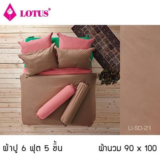 Lotus รุ่น Impression LI-SD-021 ผ้าปูที่นอน 6 ฟุต 5 ชิ้น + ผ้านวม 90x100