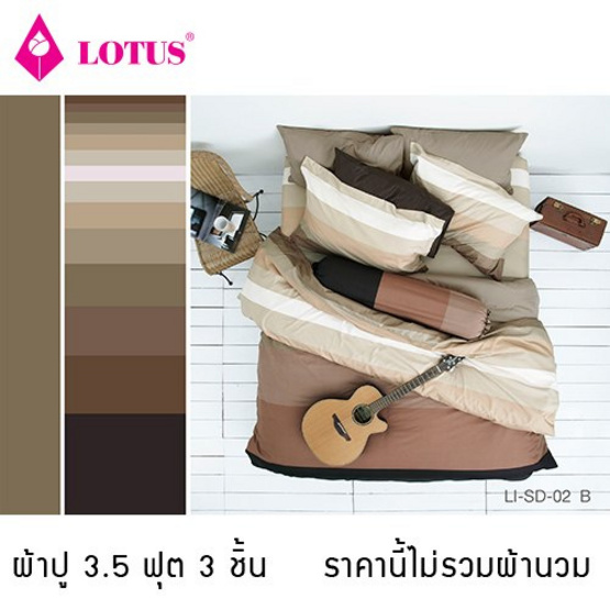 Lotus รุ่น Impression ผ้าปูที่นอน ลาย Stripies 3.5ฟุต 3ชิ้น LI-SD-02B