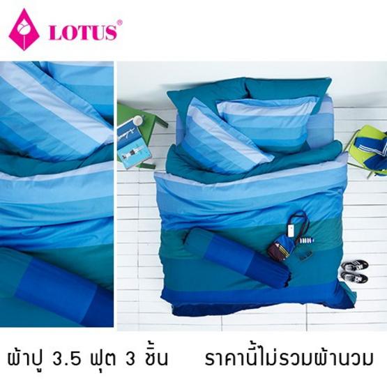 Lotus รุ่น Impression ผ้าปูที่นอน ลาย Stripies 3.5ฟุต 3ชิ้น LI-SD-09B