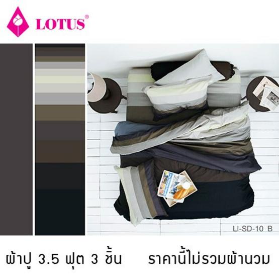 Lotus รุ่น Impression ผ้าปูที่นอน ลาย Stripies 3.5ฟุต 3ชิ้น LI-SD-10B