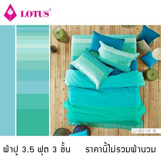 Lotus รุ่น Impression ผ้าปูที่นอน ลาย Stripies 3.5ฟุต 3ชิ้น LI-SD-14B