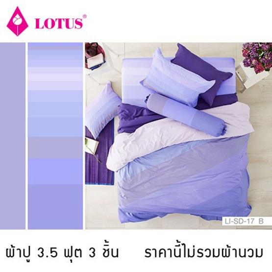 Lotus รุ่น Impression ผ้าปูที่นอน ลาย Stripies 3.5ฟุต 3ชิ้น LI-SD-17B