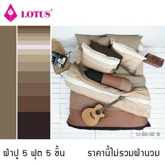 Lotus รุ่น Impression ผ้าปูที่นอน ลาย Stripies 5ฟุต 5ชิ้น LI-SD-02B