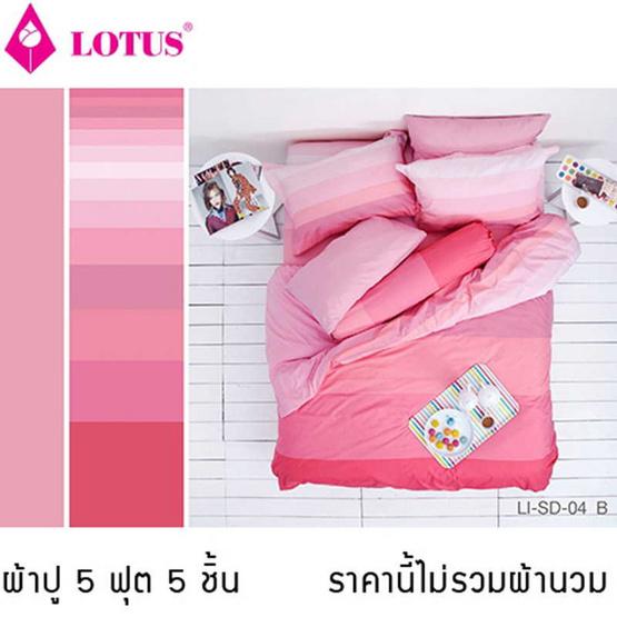 Lotus รุ่น Impression ผ้าปูที่นอน ลาย Stripies 5ฟุต 5ชิ้น LI-SD-04B