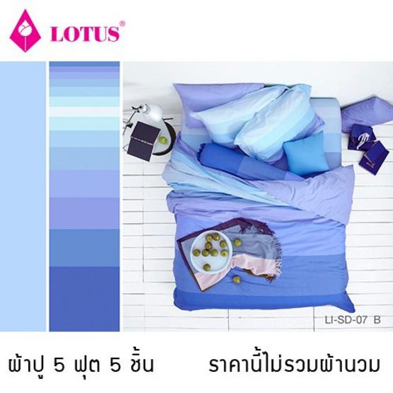 Lotus รุ่น Impression ผ้าปูที่นอน ลาย Stripies 5ฟุต 5ชิ้น LI-SD-07B