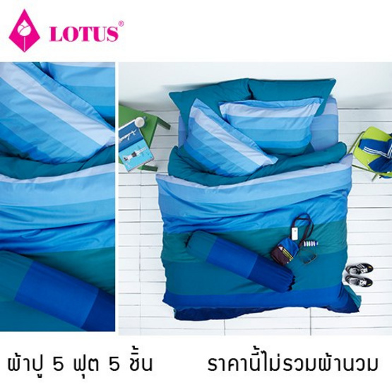 Lotus รุ่น Impression ผ้าปูที่นอน ลาย Stripies 5ฟุต 5ชิ้น LI-SD-09B