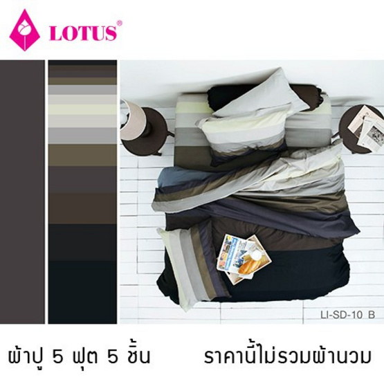 Lotus รุ่น Impression ผ้าปูที่นอน ลาย Stripies 5ฟุต 5ชิ้น LI-SD-10B