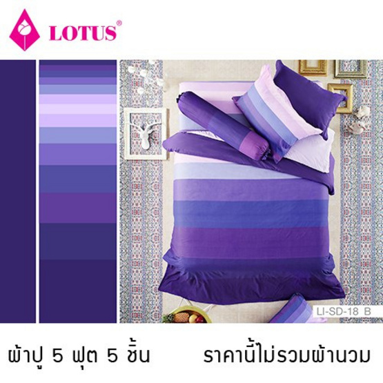 Lotus รุ่น Impression ผ้าปูที่นอน ลาย Stripies 5ฟุต 5ชิ้น LI-SD-18B