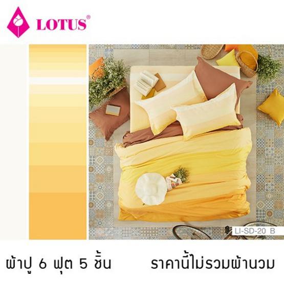 Lotus รุ่น Impression ผ้าปูที่นอน ลาย Stripies 6ฟุต 5ชิ้น LI-SD-020B