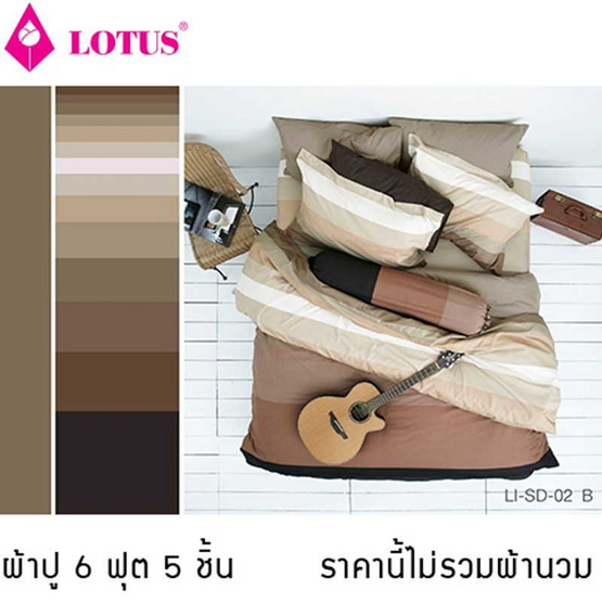 Lotus รุ่น Impression ผ้าปูที่นอน ลาย Stripies 6ฟุต 5ชิ้น LI-SD-02B