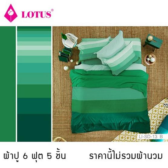 Lotus รุ่น Impression ผ้าปูที่นอน ลาย Stripies 6ฟุต 5ชิ้น LI-SD-13B