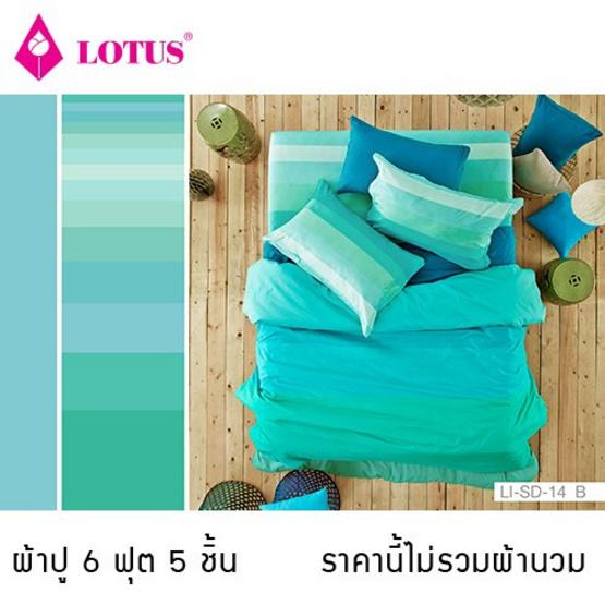 Lotus รุ่น Impression ผ้าปูที่นอน ลาย Stripies 6ฟุต 5ชิ้น LI-SD-14B