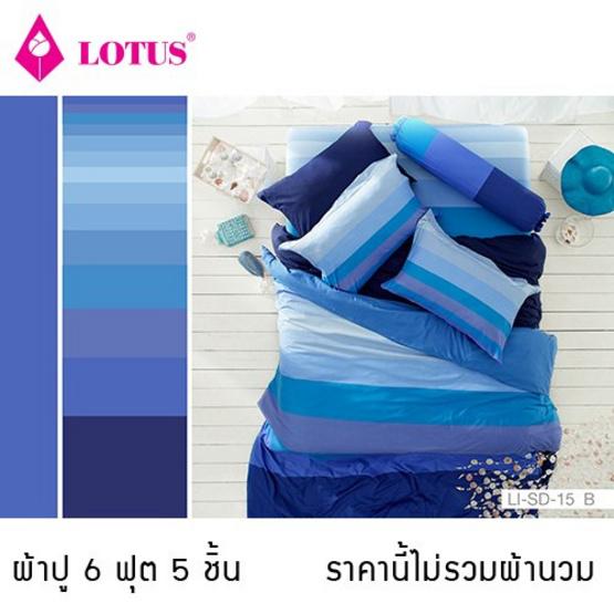 Lotus รุ่น Impression ผ้าปูที่นอน ลาย Stripies 6ฟุต 5ชิ้น LI-SD-15B