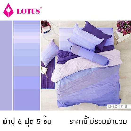 Lotus รุ่น Impression ผ้าปูที่นอน ลาย Stripies 6ฟุต 5ชิ้น LI-SD-17B