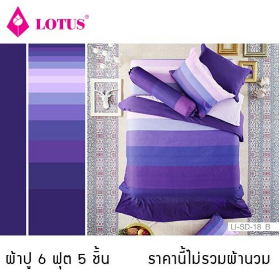 Lotus รุ่น Impression ผ้าปูที่นอน ลาย Stripies 6ฟุต 5ชิ้น LI-SD-18B