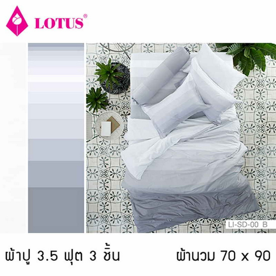 Lotus รุ่น Impression ลาย Stripies LI-SD-00B ผ้าปูที่นอน 3.5 ฟุต 3 ชิ้น + ผ้านวม 70x90