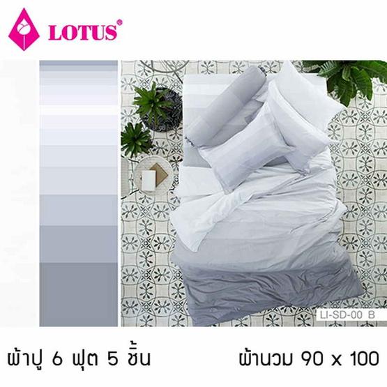 Lotus รุ่น Impression ลาย Stripies LI-SD-00B ผ้าปูที่นอน 6 ฟุต 5 ชิ้น + ผ้านวม 90x100
