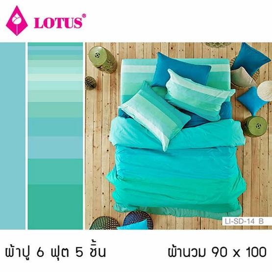 Lotus รุ่น Impression ลาย Stripies LI-SD-014B ผ้าปูที่นอน 6 ฟุต 5 ชิ้น + ผ้านวม 90x100