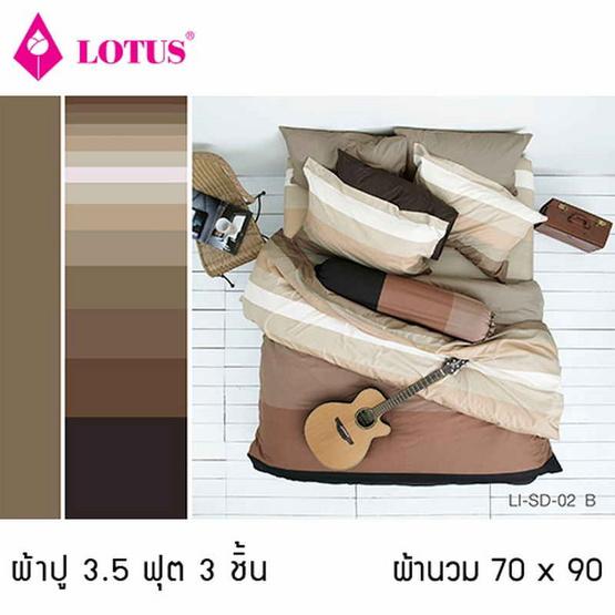 Lotus รุ่น Impression ลาย Stripies LI-SD-02B ผ้าปูที่นอน 3.5 ฟุต 3 ชิ้น + ผ้านวม 70x90