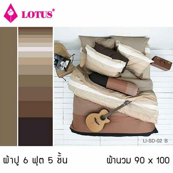 Lotus รุ่น Impression ลาย Stripies LI-SD-02B ผ้าปูที่นอน 6 ฟุต 5 ชิ้น + ผ้านวม 90x100